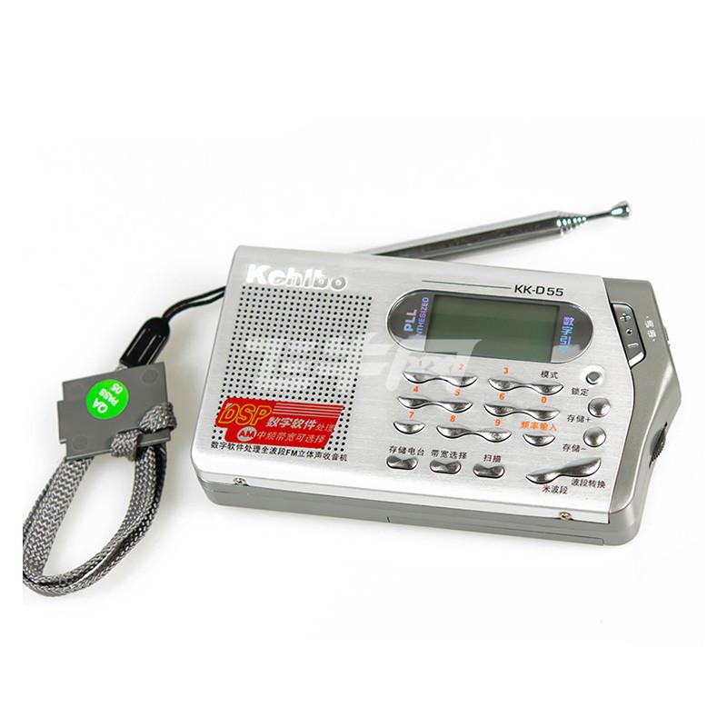 凯隆(kchio)kkd55dsp全波段收音机自动搜台存台fm立体声收音机
