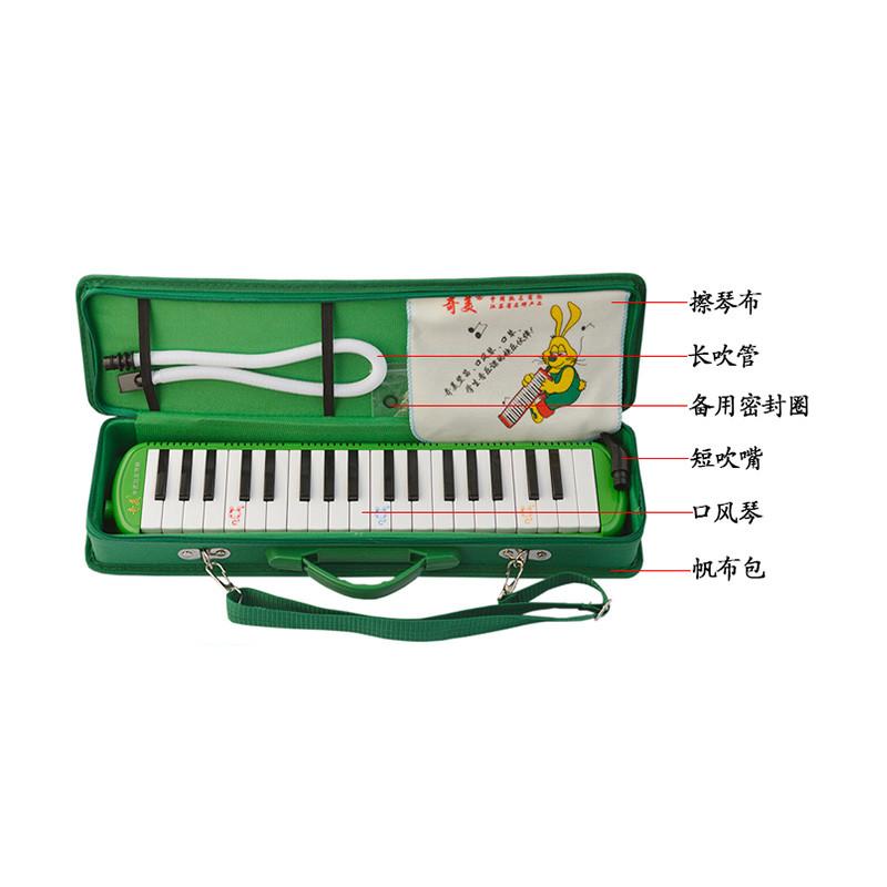 奇美37键小天才口风琴(帆布包)