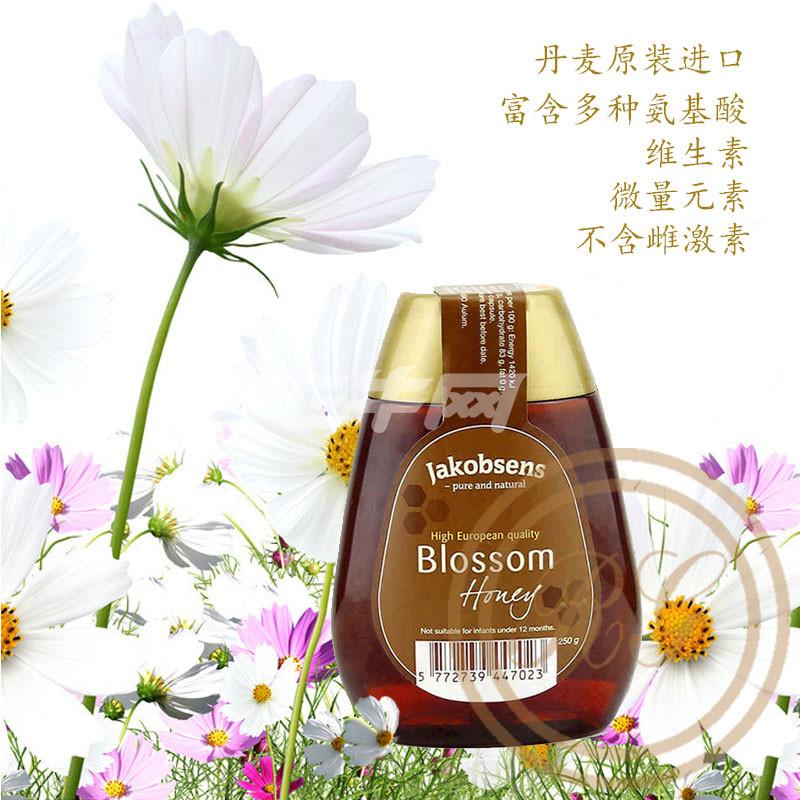 丹麦进口 雅各布森百花蜂蜜 250g