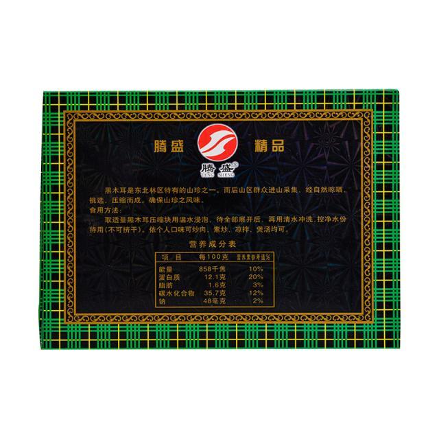 黑木耳游戏名_腾盛压缩黑木耳 200克/盒