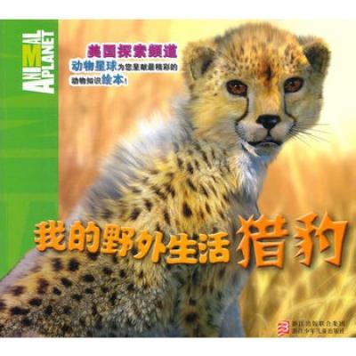 """动物知识""""词汇表"""",图文并茂地介绍了猎豹的奇闻趣谈和百科常识问答."""