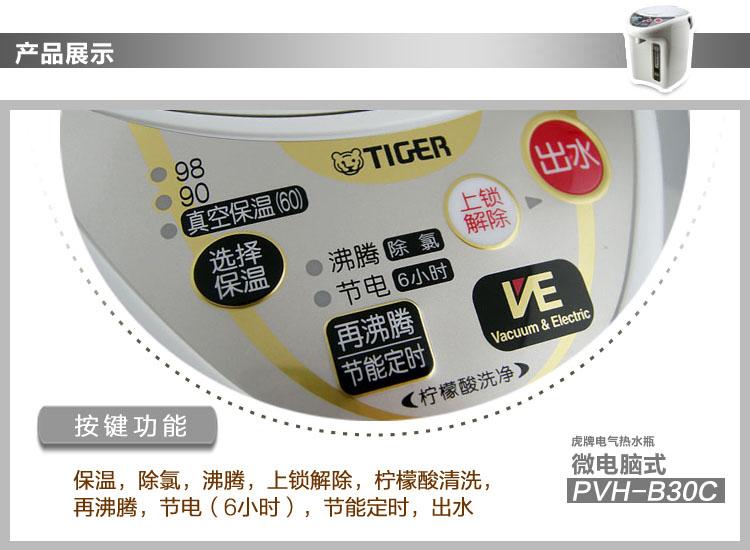 虎牌(tiger) 真空电热水瓶 pvh-b30c