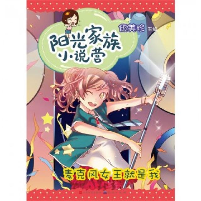 阳光姐姐伍美珍率阳光家族超人气小作家全新奉献 12款阳光姐姐q版形