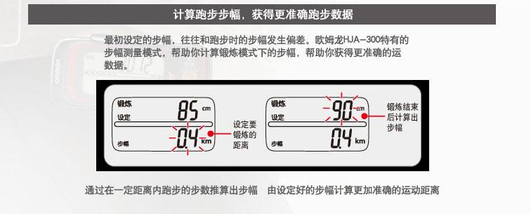 欧姆龙 计步器 hj-300【价格,正品,报价】-飞牛网