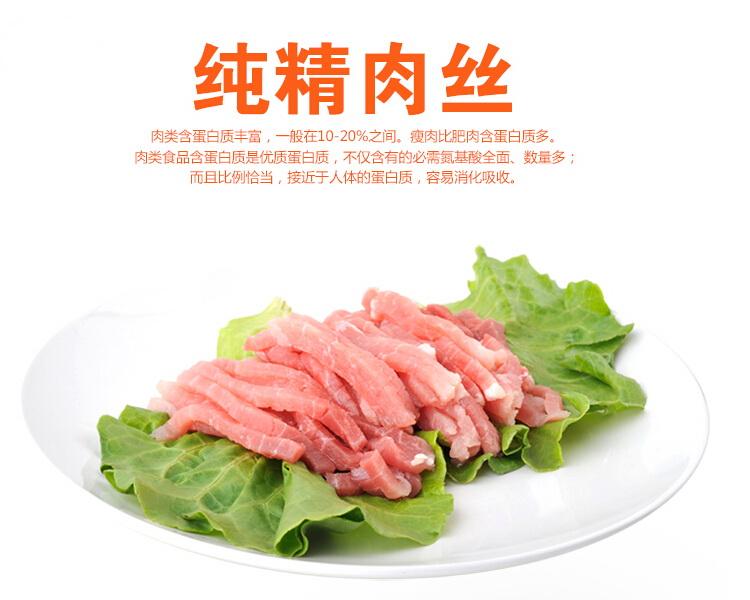 苏食土淮猪肉丝200g/包新品