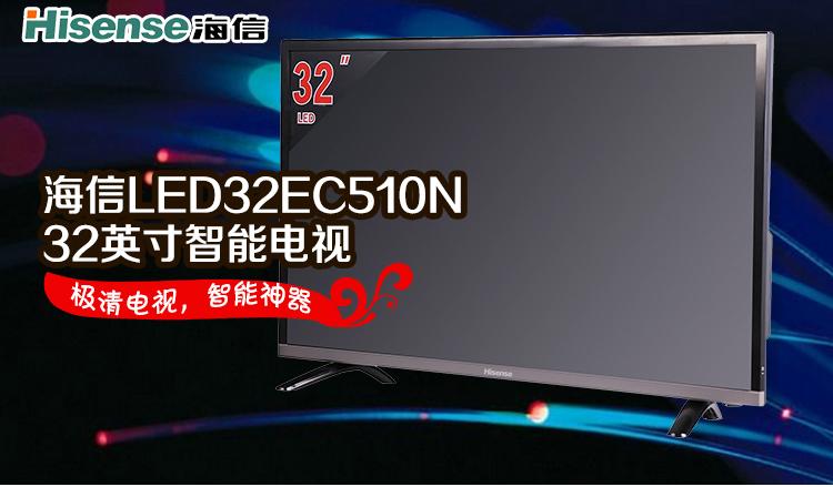 海信(hisense) led32ec510n 32英寸 智能高清 led液晶