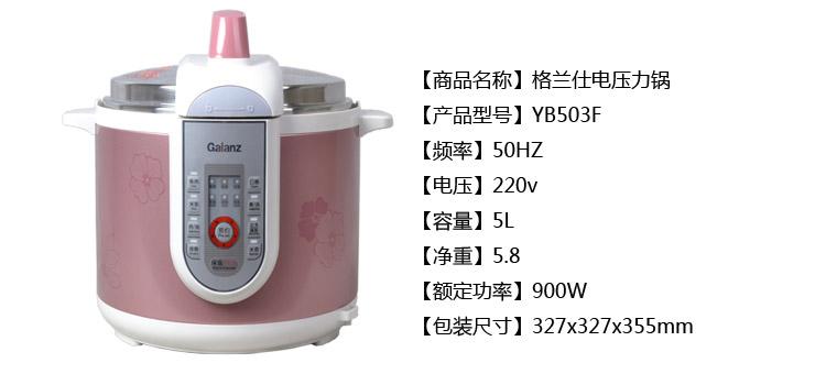 格兰仕 电压力锅yb503f 5l容量 智能电脑板操控