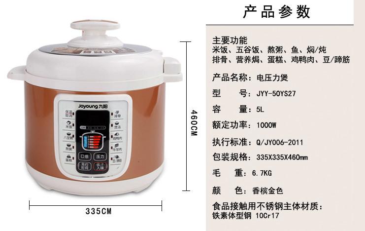 九阳电压力煲jyy-50ys27