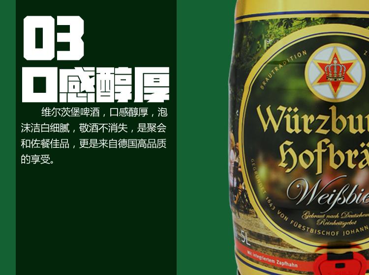 商品名称:维尔茨堡小麦白啤酒5l/桶 品牌:维尔茨堡 包装:桶装 种类图片