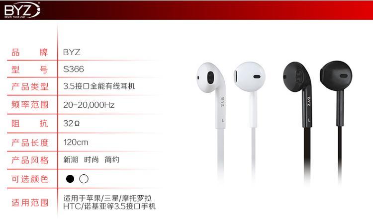 5口径通用型调音手机耳机 白色 品牌:byz 佩戴方式:入耳式 麦克风选项