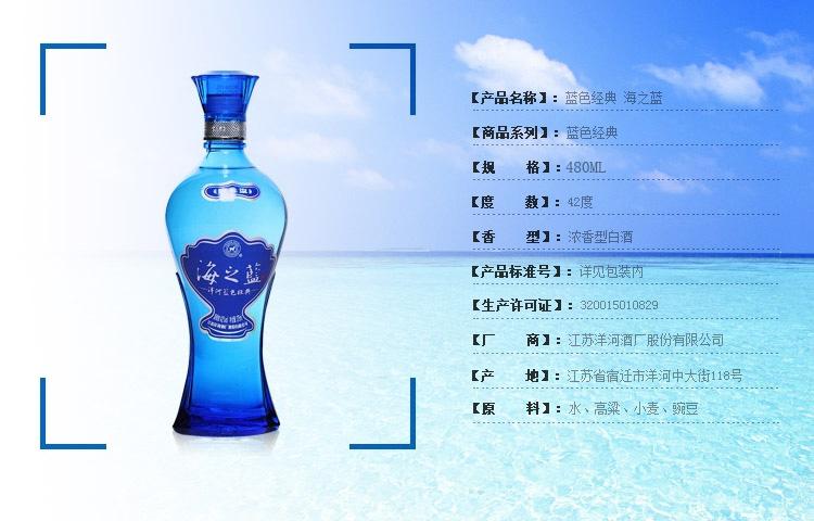 42度海之蓝洋河蓝色经典480ml/瓶