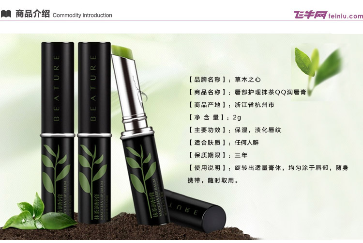 草木之心 抹茶QQ润唇膏 2g