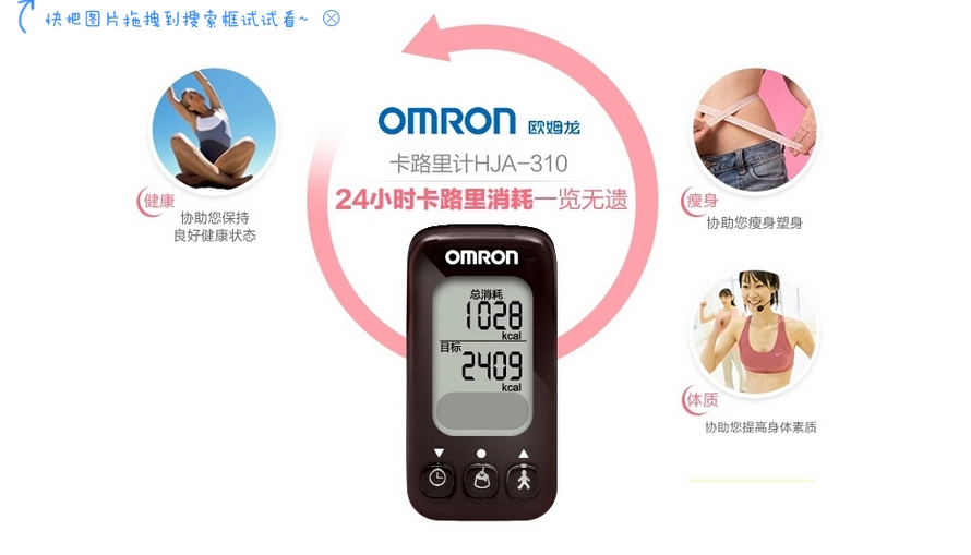 欧姆龙 电子计步器 hja-310【价格,正品,报价】-飞牛网