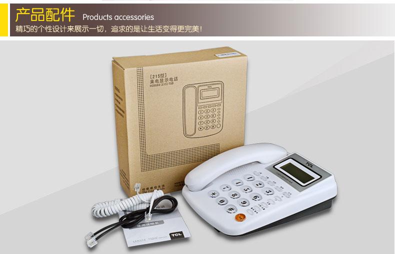 tcl hcd215 免电池来电显示电话机