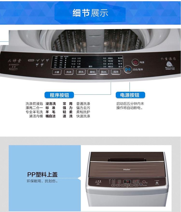 全自动 波轮 洗衣机 品牌:海尔(haier) 能效等级:三级 是否需要安装