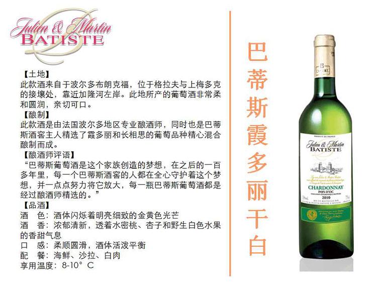 法国进口 巴蒂斯 霞多丽干白葡萄酒 750ml/瓶