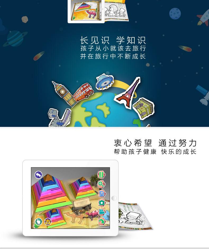 小熊尼奥 神笔立体画环球旅行ar儿童涂色绘本正版早教