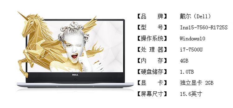 6英寸7代i5微边框高清轻薄笔记本电脑 银色-i7-7500u/4g/1t硬盘/2g独